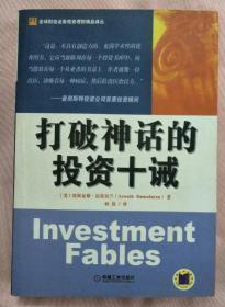 打破神话的投资十诫