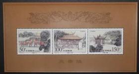 1998-23M 炎帝陵小全张 小型张 编年邮票