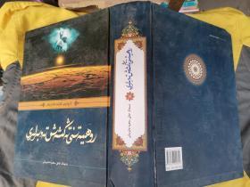 常见异常心理的纠正方法 (合订本)  维吾尔文