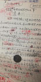 手稿:建造无锡大佛是文化大事5页码提及赵朴初、无锡胜境\大佛艺术造型由南京艺术家吴显林负责雕塑设计。