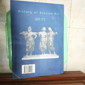 俄罗斯苏联美术史