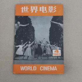 世界电影1982年4期