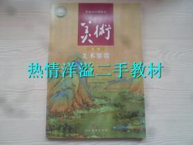 普通高中教科书 美术 必修 美术鉴赏 【2019年新版 附光盘】