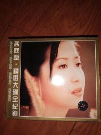 CD 光盘 孟庭苇 精选大碟全纪录