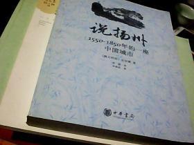 说扬州:1550-1850年的一座中国城市【翻印本】