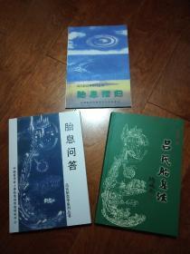 原版稀少《吕氏胎息法》 3册合售