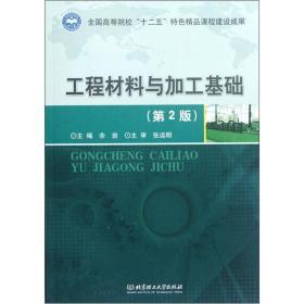工程材料与加工基础第二2版 余岩 北京理工大学出版社 9787564063344