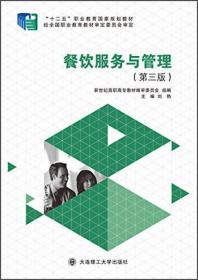 餐饮服务与管理 刘艳 大连理工大学出版社 9787561186107