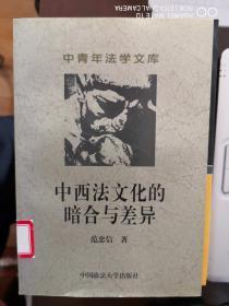 中青年法学文库:中西法文化的暗合与差异【南车库】203