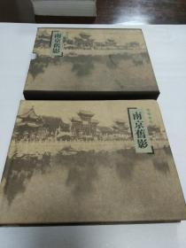 南京旧影 珍藏相册