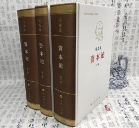 正版包邮 马克思资本论 第一二卷卷 共三卷特精装16开大字本 200周年纪念版 人民出版社