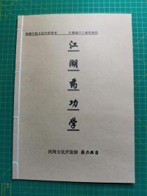 《江湖药功学》内部资料,注意保密,