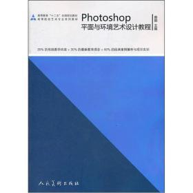 Photoshop平面与环境艺术设计教程