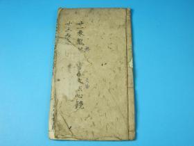 【清代早期】木刻大开本风水书:地理天机会元:杨公穴法