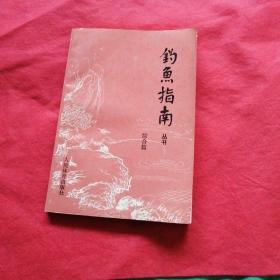 钓鱼指南丛书   综合篇
