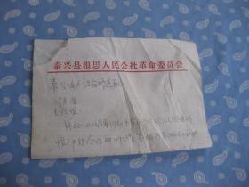 1975年8月泰兴县根思人民公社革命委员会联系函一份【经济史料】