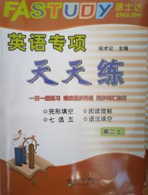 全新正版2019新版速士达 英语专项天天练高二上田术记沈阳出版社