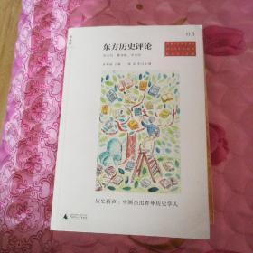 东方历史评论(第3辑):历史新声:中国杰出青年历史学人