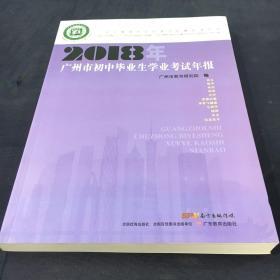 广州市初中毕业生学业考试年报. 2018年