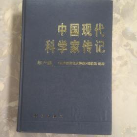 中国现代科学家传记(6)