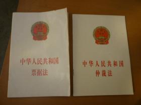 中华人民共和国票据法