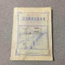 汾河桥设计计算书