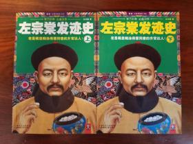 左宗棠发迹史(上下册)