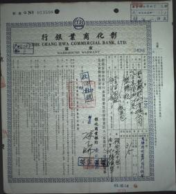 台湾银行票据、票证,台湾彰化银行仓单一件