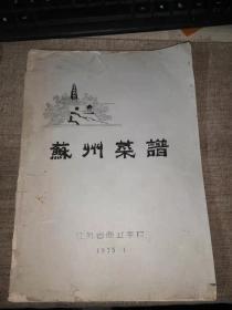 苏州菜谱【江苏商业学校1975年16开油印本】