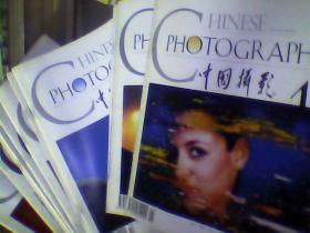 中国摄影 1996年全12期