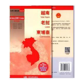 越南老挝柬埔寨分国地图2019新版