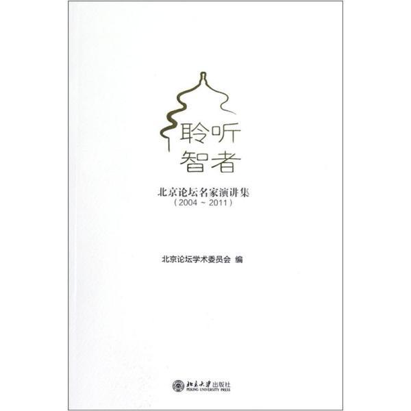 聆听智者:北京论坛名家演讲集(2004-2011)