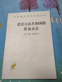 汉译世界学术名著丛书:建设自由共和国的简易办法
