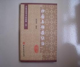 中医名家学术经验集 肿瘤与肺癌证治 库存书