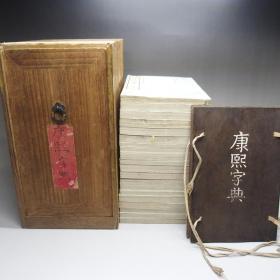 鳌头《康熙字典》1箱1夹20册全, 石川鸿斋,明治16年凤文馆出版。带明治时期的木书箱一个