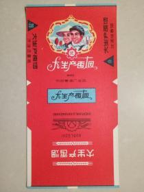 【烟标】大生产(沈阳卷烟厂) 84s印刷标 含焦标