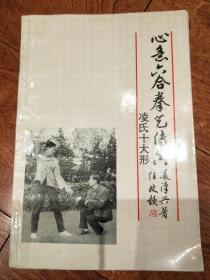 红旗版《心意六合拳艺传真 凌氏十大形》