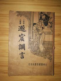 遁窟谰言(民国二十四年再版)