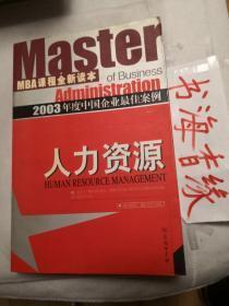 《人力资源:2003年度中国企业最佳案例》 孔杰, 王洪伟, 郭克莎