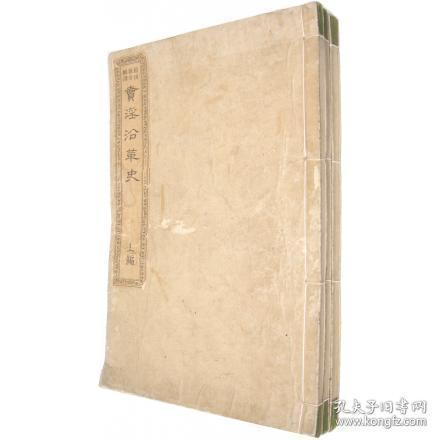 和刻《卖淫沿革史》3册全,稻垣银治译,明治十年出版。有插图