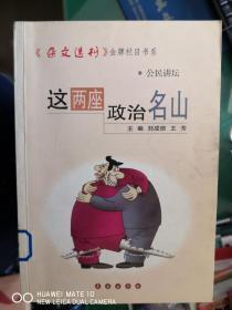 《杂文选刊》金牌栏目书系:这两座政治名山【东橱】2-2