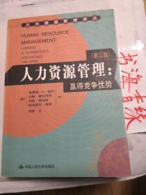 人力资源管理译丛:人力资源管理:赢得竞争优势(第3版)