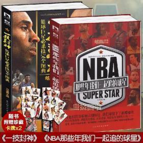 【定制扑克牌】正版共2册 NBA那些年我们一起追的球星 一技封神 篮球巨星必杀技完全图典乔丹科比詹姆斯篮球书人物传记 力潮文创