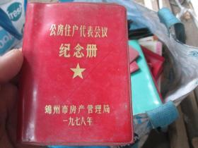 老日记本老笔记本封皮:(货号190609)公房住户代表会议纪念册(锦州市房产管理局1978)
