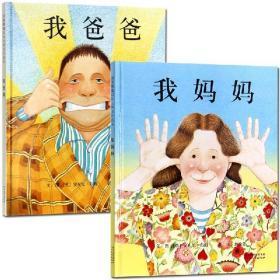 我爸爸我妈妈绘本 精装2册 儿童绘本0-3-4-5-6-7周岁幼儿园宝宝启蒙早教故事书硬皮硬壳硬装幼儿书籍非注音版小学一年级我的爸爸