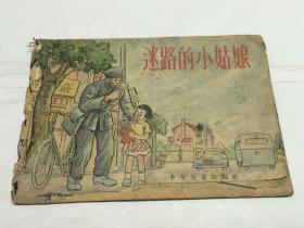 迷路的小姑娘 【五十年代出版】