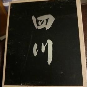 中国名菜集锦:四川(一)