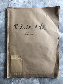 《黑龙江日报》1966年2月合订本