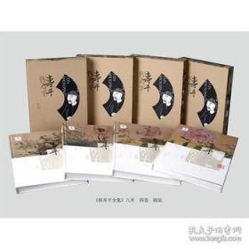 恽寿平全集1-4卷