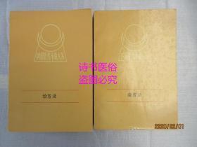 绘芳录(上下册)——中国近代小说大系